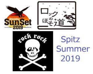 スピッツ2019夏イベント情報!