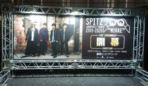 "SPITZ JAMBOREE TOUR ""MIKKE"" 2019年11月30日 静岡エコパアリーナ セットリスト"