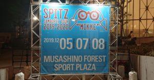 "SPITZ JAMBOREE TOUR ""MIKKE"" 2019年12月8日 武蔵野の森スポーツプラザ セットリスト"